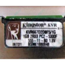 Серверная память 1024Mb (1Gb) DDR2 ECC FB Kingston PC2-5300F (Электроугли)
